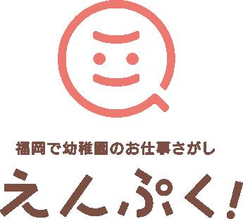 えんぷく!|福岡で幼稚園のお仕事・見学・実習探し