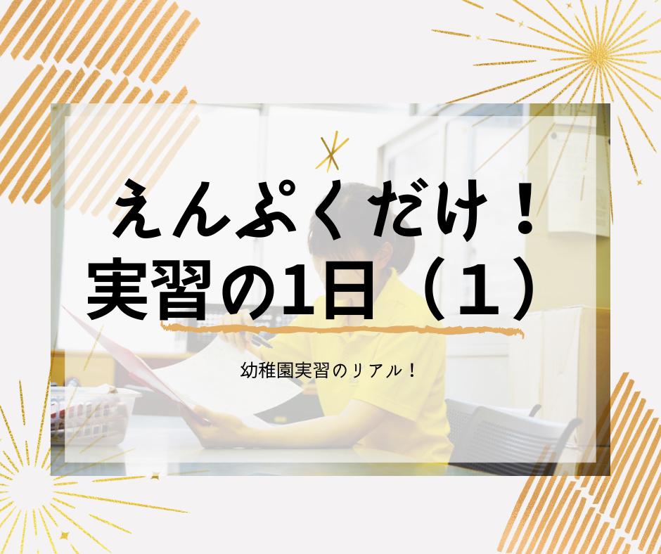 【独自】幼稚園実習のスケジュール