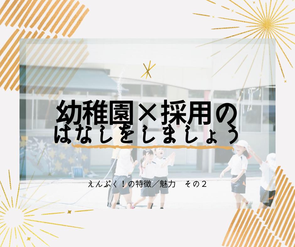 【その2】福岡に特化しています。